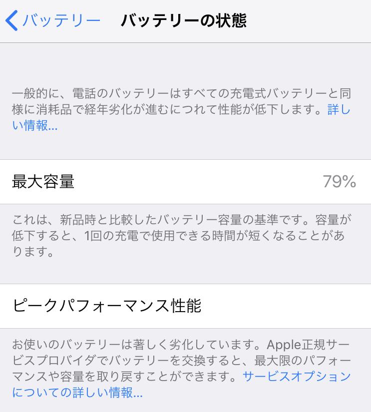 iPhoneバッテリー劣化交換前