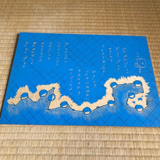 納豆の詩を木版画にした