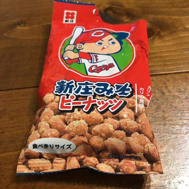 甘じょっぱい広島カープ新庄みそピーナッツ