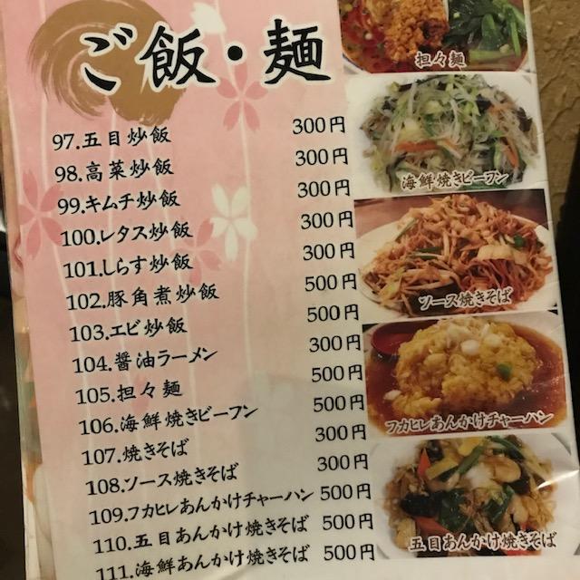 下北沢24時間営業135酒場メニュー7