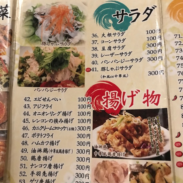 下北沢24時間営業135酒場メニュー3