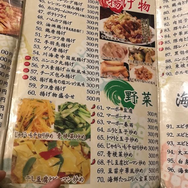 下北沢24時間営業135酒場メニュー4