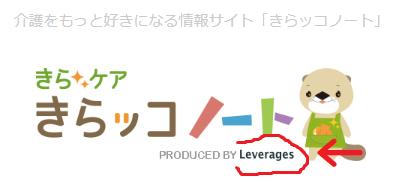 きらッコノートロゴ