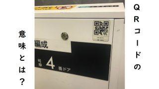 駅のホームドアのQRコードに隠された意味