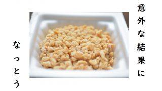 納豆粒の大きさの好みアンケート結果