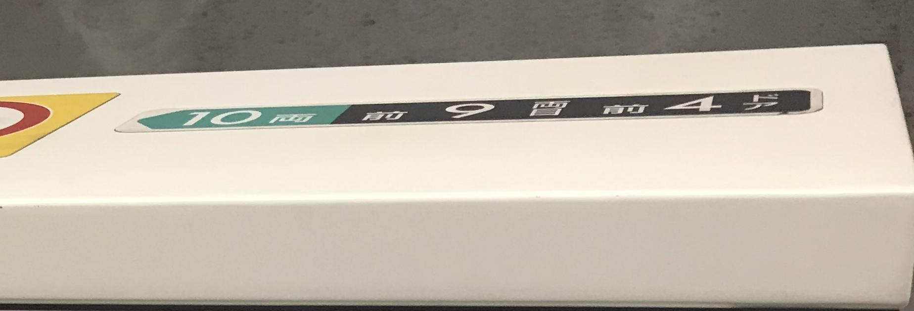 QRコードの意味は電車の車両とドアの位置