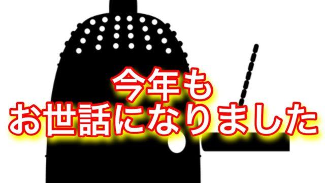 今年の漢字2019