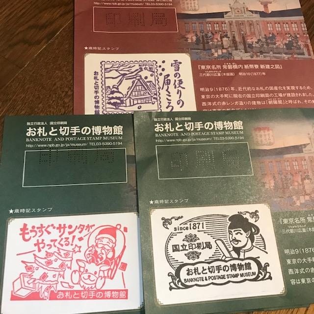 お札と切手の博物館スタンプ