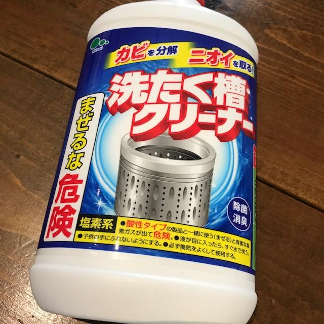 洗たくマグちゃん洗濯槽に効果あるのかの実験