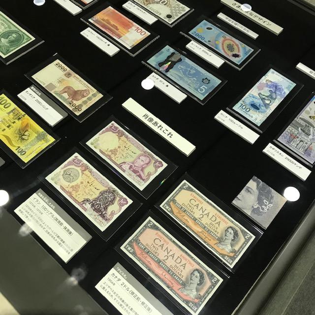 お札と切手の博物館世界の紙幣