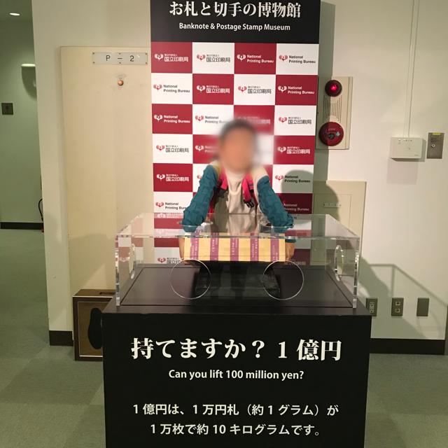 お札と切手の博物館1億円