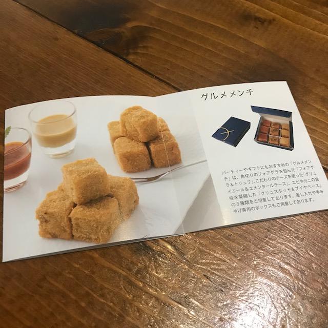 渋谷カツQメンチグルメメンチ