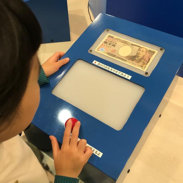 お札と切手の博物館体験コーナー1