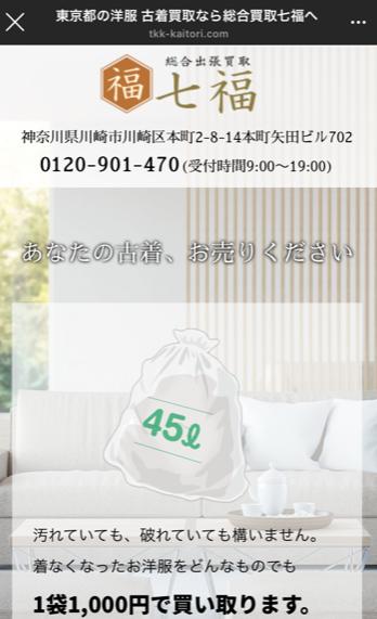 総合出張買取七福1000円キャンペーンサイト