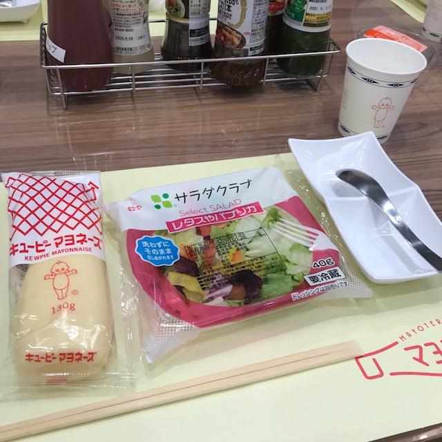 仙川マヨテラスサラダの試食