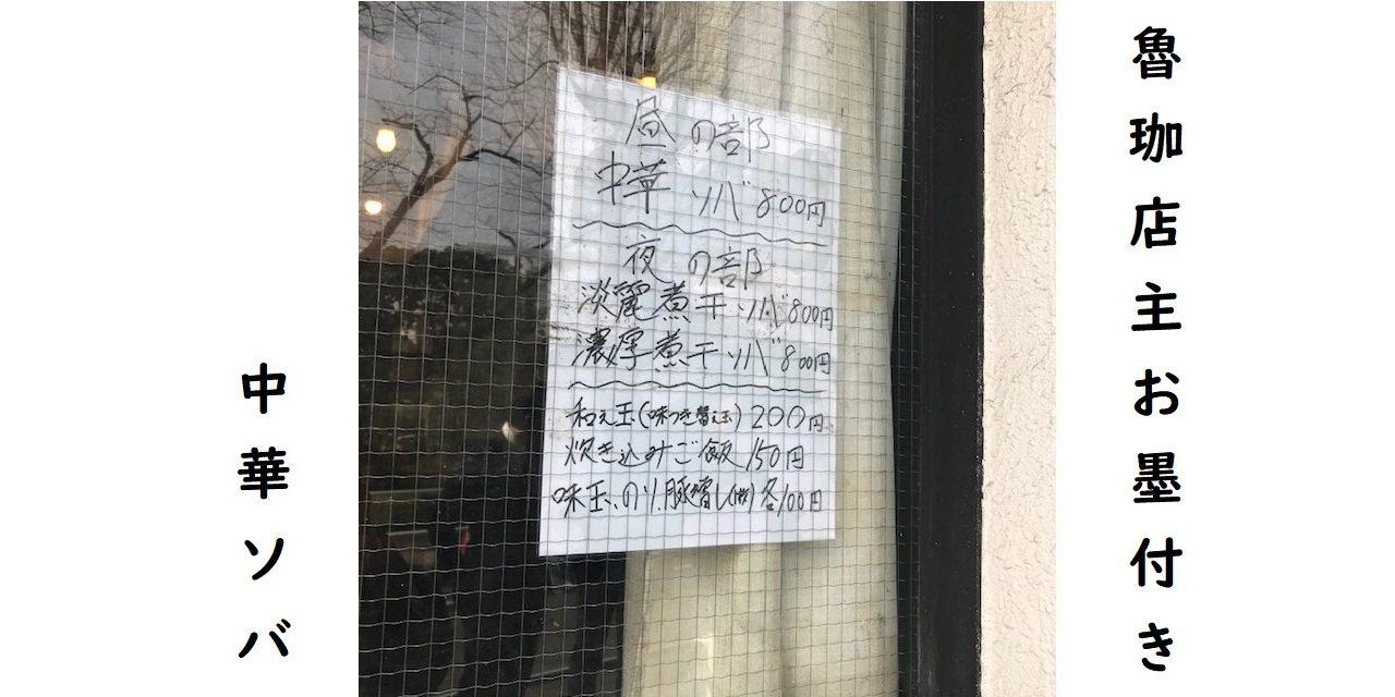 SPICYCURRY魯珈店主オススメのラーメン