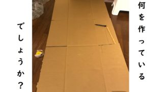 段ボールで手作り簡単収納ボックスDIY