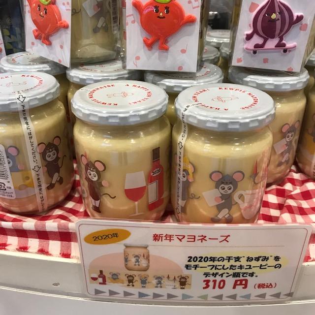 仙川マヨテラスキューピーショップの新年マヨネーズ