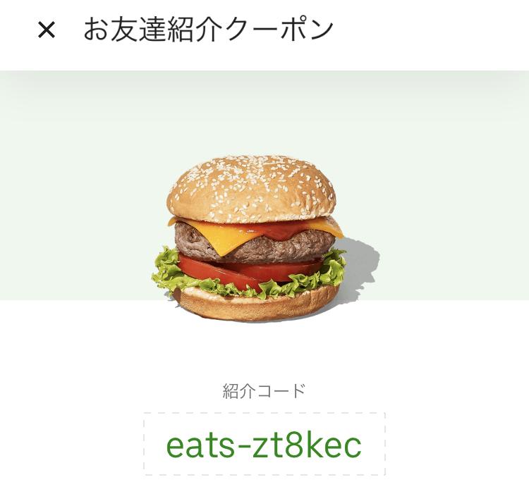 ウーバーイーツ紹介コード初回千円オフ