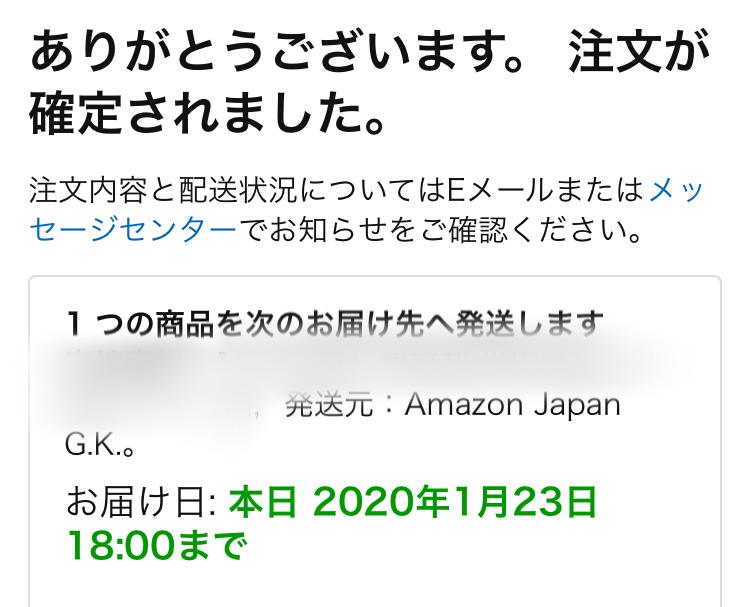 Amazonラッシュ便が早すぎる