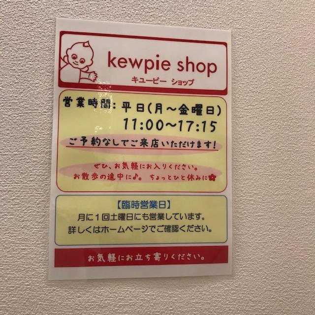 仙川マヨテラスキューピーショップ営業時間