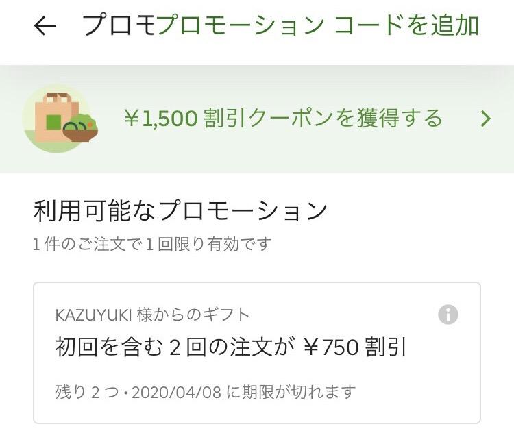 ウーバーイーツ紹介コード内容変更