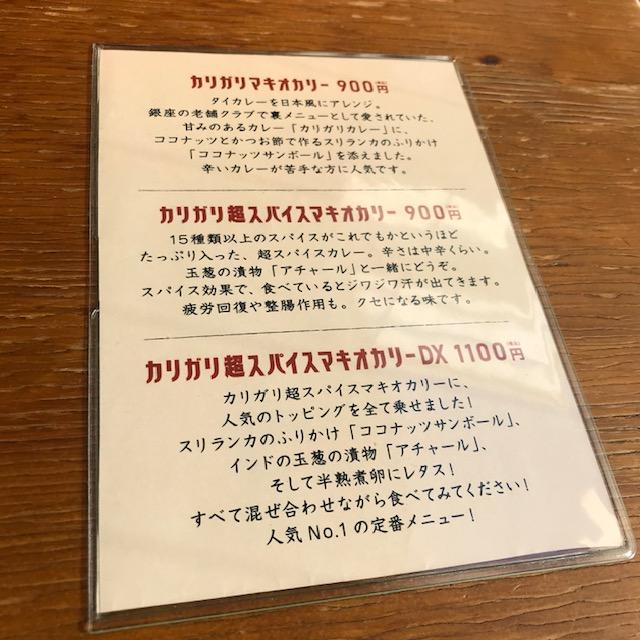 三軒茶屋カリガリマキオカリーメニュー解説