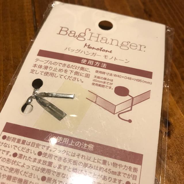 100均で買えるバックハンガーが便利