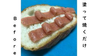 塗って焼くだけの明太フランスパンがおいしい