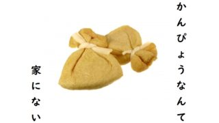 かんぴょうなしの餅巾着の作り方