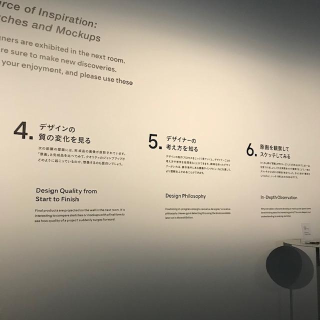 マル秘展展示の見方2