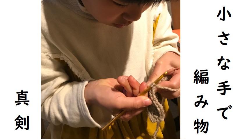 かぎ針編みは何歳から小学生でもできるのか