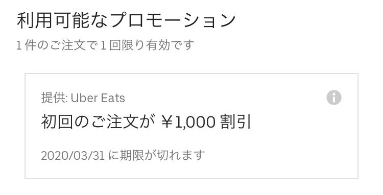 初回千円オフのプロモーション