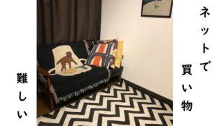 LOWYAの家具を買った感想