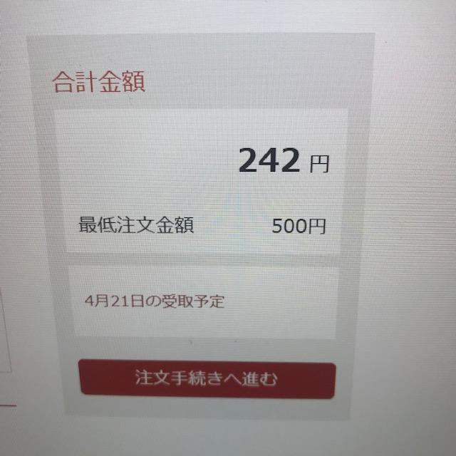 EPARKテイクアウト500円以下の注文は不可