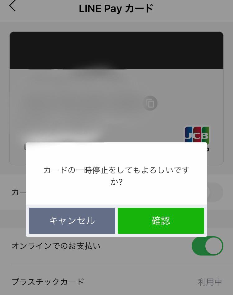 VisaLINEPayカードアプリに登録できない時の対処法3