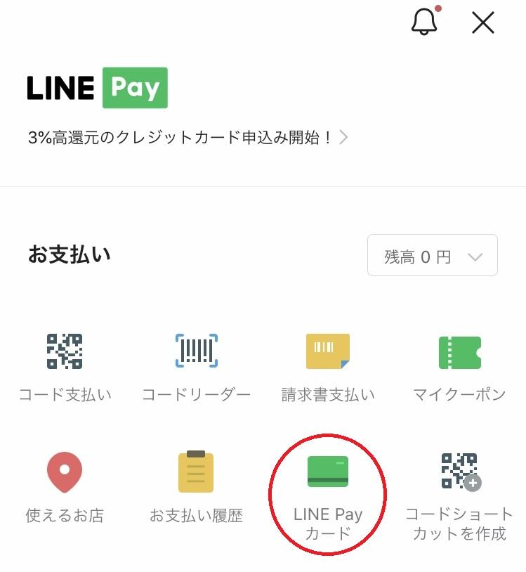 VisaLINEPayカードアプリに登録できない時の対処法
