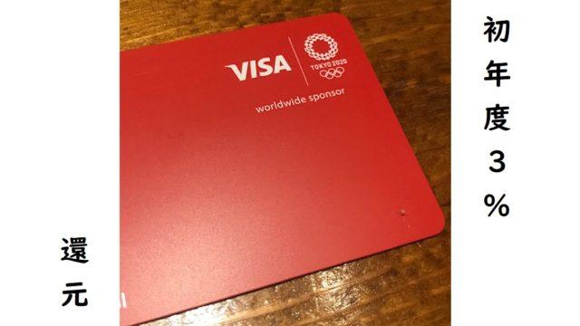 VisaLINEPayカードが届いた