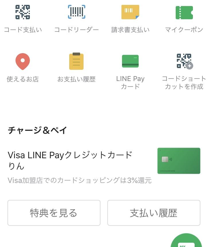 VisaLINEPayカードアプリに登録できた