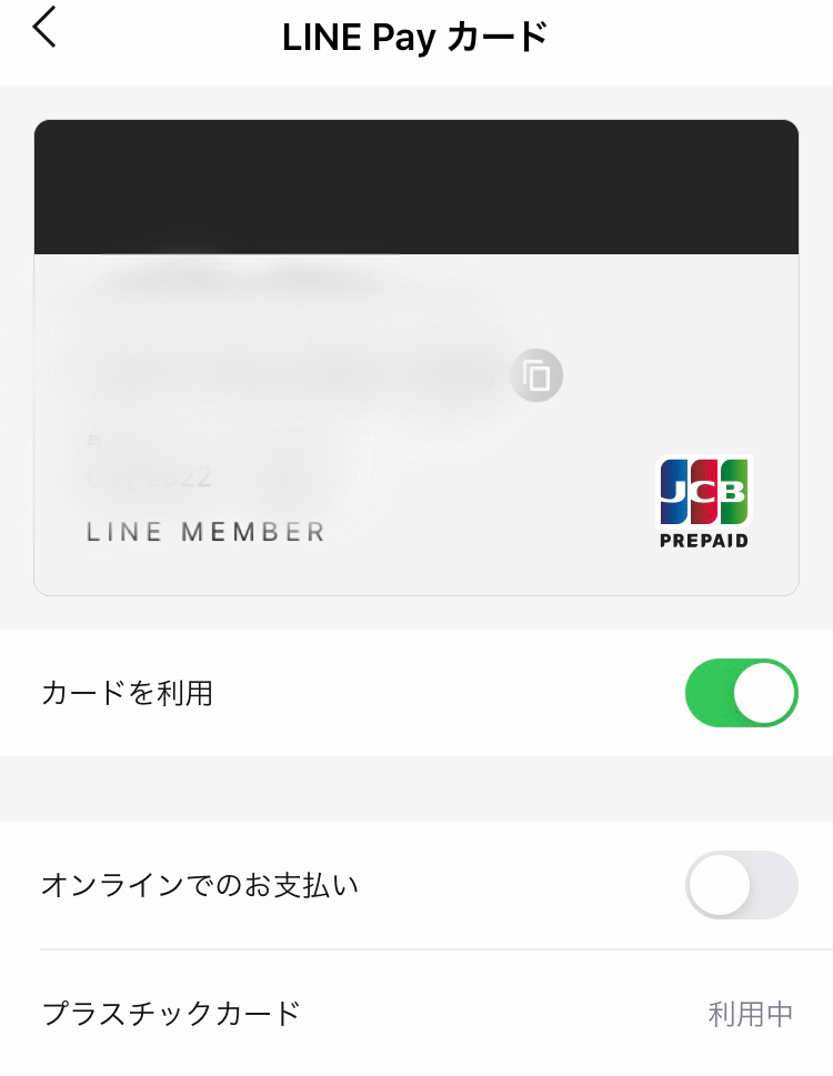 VisaLINEPayカードアプリに登録できない時の対処法2