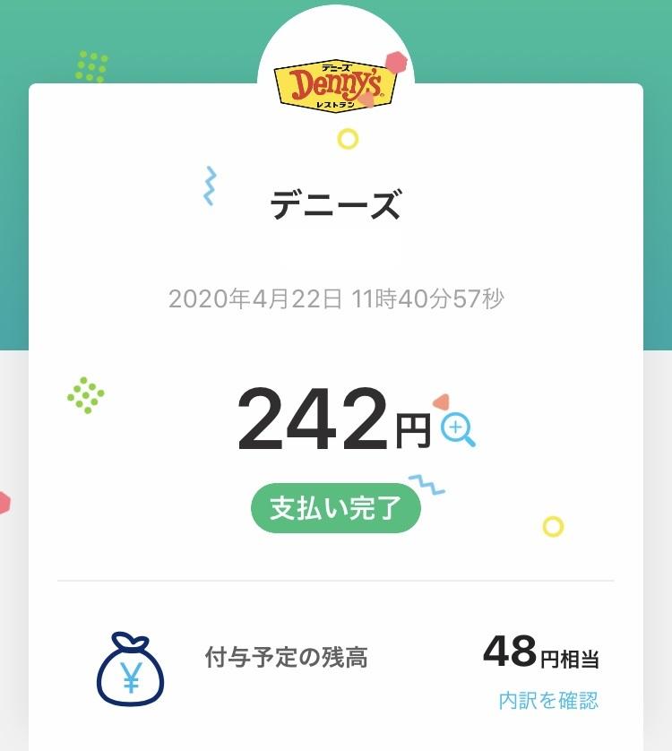 PayPayでお支払い200円以下