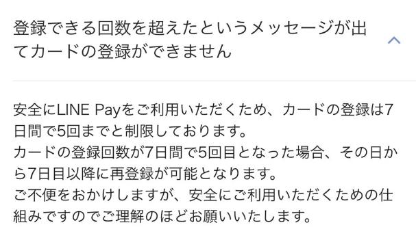 VisaLINEPayカード登録の注意事項