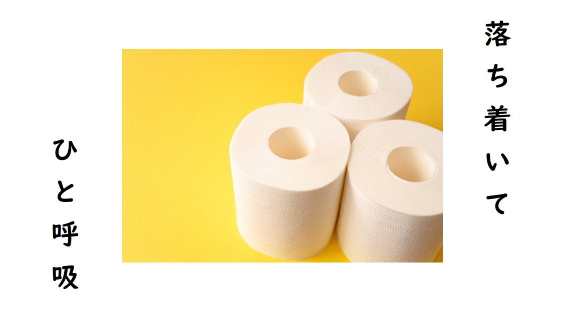 トイレットペーパーの品薄状態はいつまで続くのか