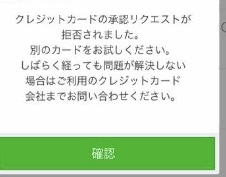 VisaLINEPayカードアプリに登録できない