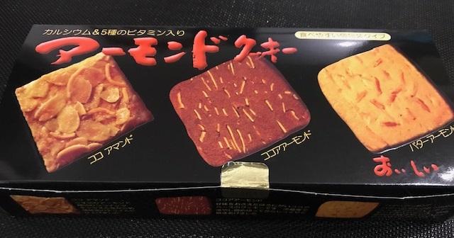 株式会社おいしいのスリーアーモンドクッキー