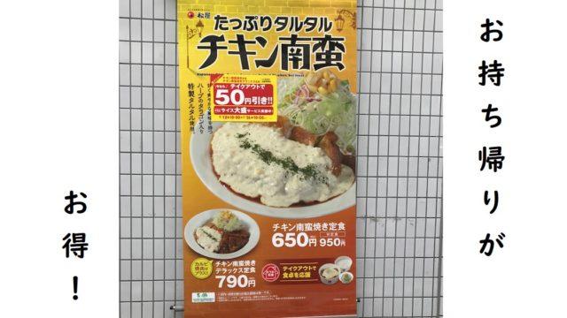 松屋たっぷりタルタルチキン南蛮焼き定食を食べた感想