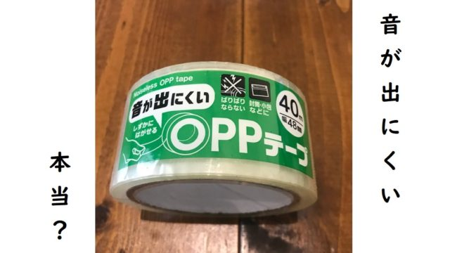 音が出にくいOPPテープは本当にバリバリ音がしないのか