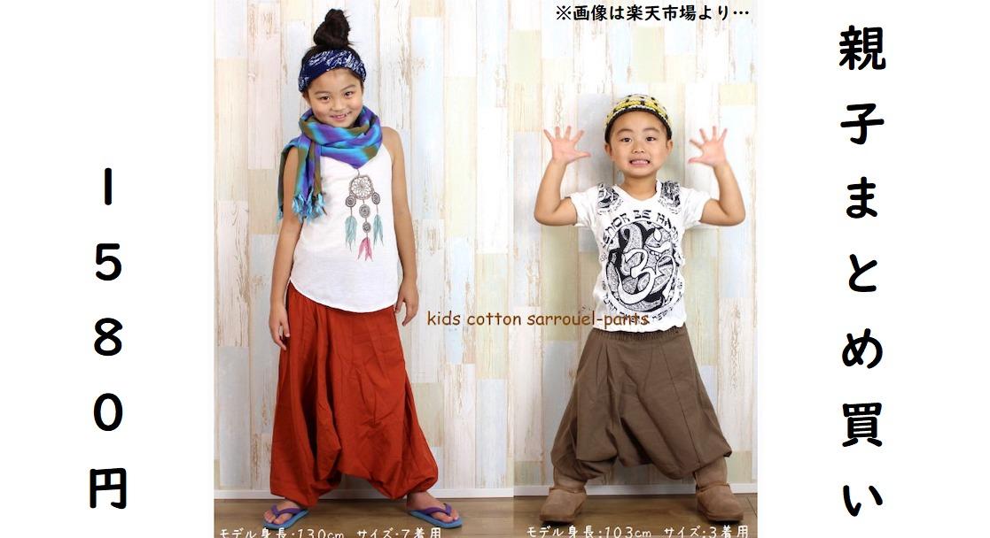 楽天市場でオススメのアラジンパンツ子ども服