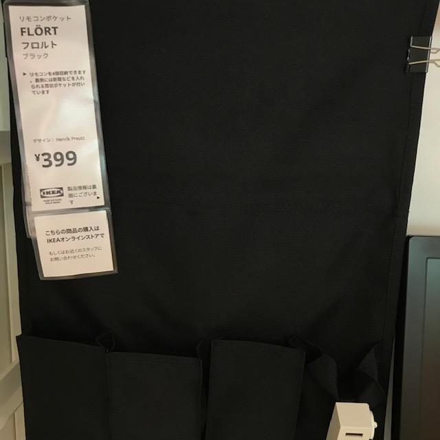 IKEA原宿売っていない商品はオンラインストアで