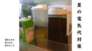 夏の電気代対策冷蔵庫の開け閉め問題